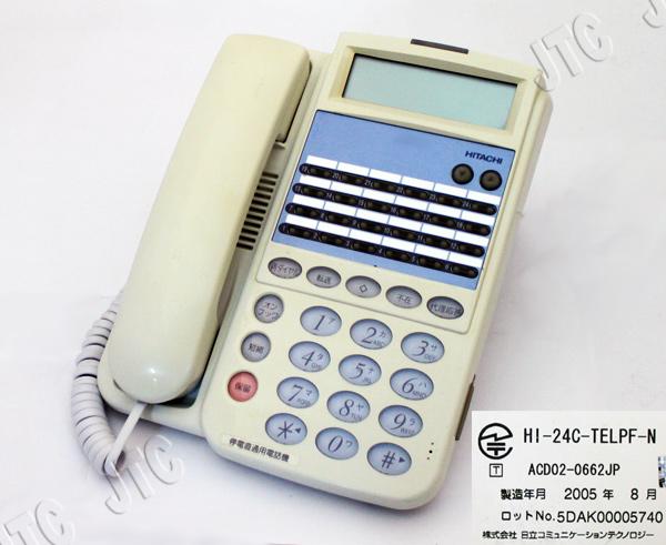 HI-24C-TELPF-N HI-24C-多機能電話機PF-N