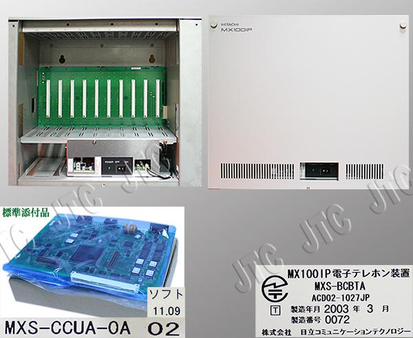 MXS-BCBTA MX100IP電子テレホン装置