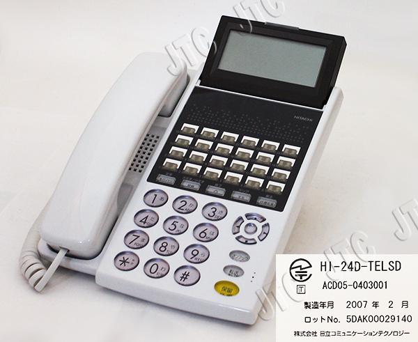 日立 HI-24D-TELSD HI-24D-ディスプレィ付多機能電話機SD