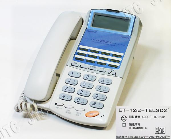 日立 ET-12iZ-TELSD2 12釦バックライト付標準電話機