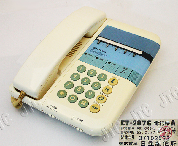 日立製作所 ET-207G 電話機A Bonjour