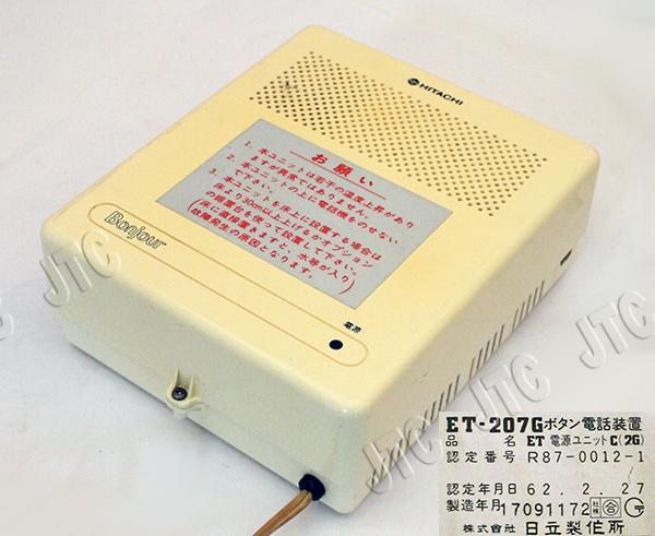 日立 ET-207Gボタン電話装置 ET電源ユニットC(2G)