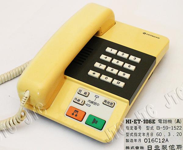 HI-ET-106E電話機(A)