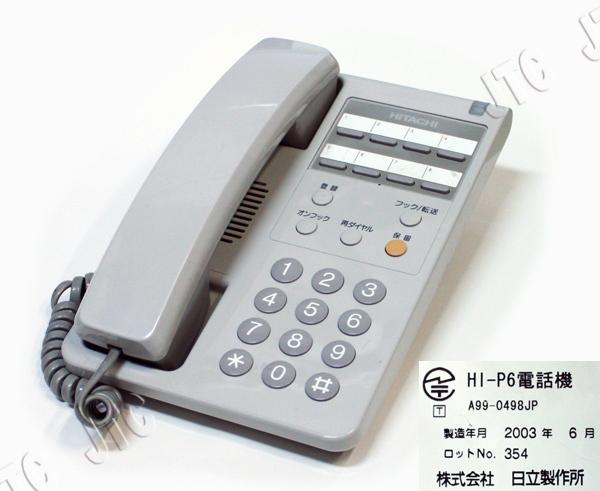 日立 HI-P6電話機 一般電話機