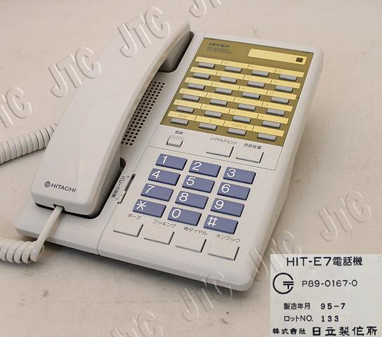 日立 HIT-E7電話機