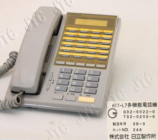 日立 HIT-L7多機能電話機