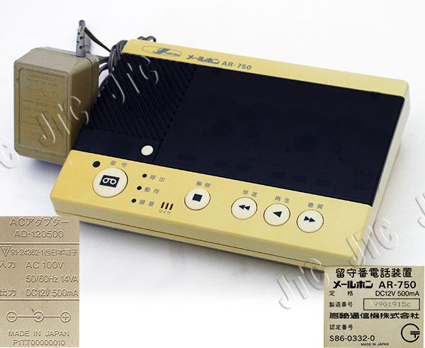 岩通 メールホン AR-750 留守番電話装置