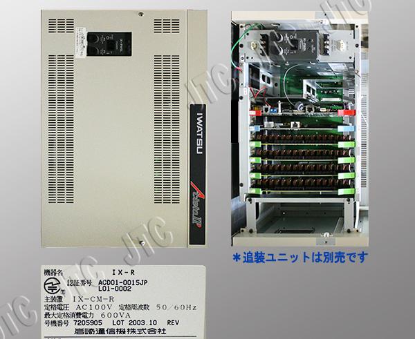 IX-CM-R IX-R基本モジュール