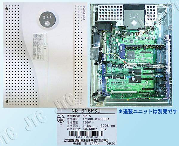 岩通 NR-616KSU NR-S 616タイプ主装置