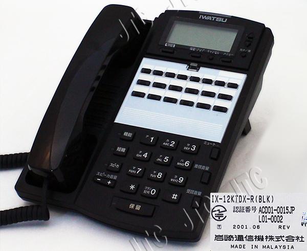 岩通 IX-12KTDX-R(BLK) 高機能電話機(ブラック)