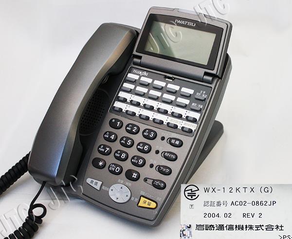 岩通 WX-12KTX(G) 12キー表示付電話機(グレー)