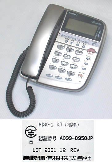 Pinodshe HDX-1 KT (標準)岩通ホームテレホン