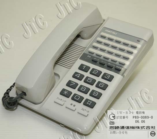 岩通 IW-B31 電話機