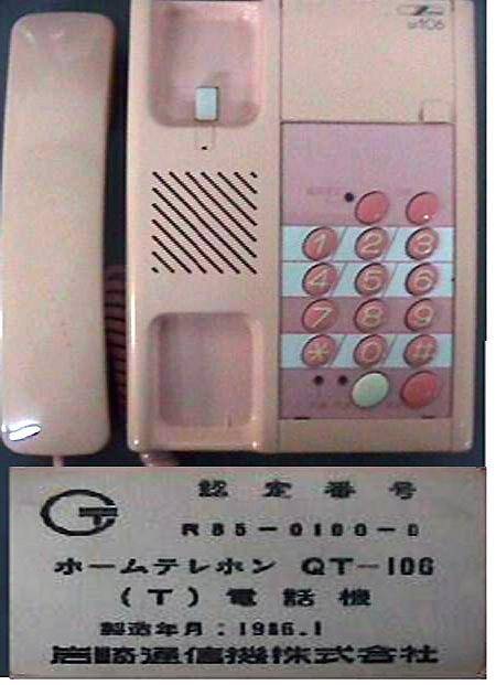 岩崎通信機 ホームテレホン QT-106(T)電話機/ピンク