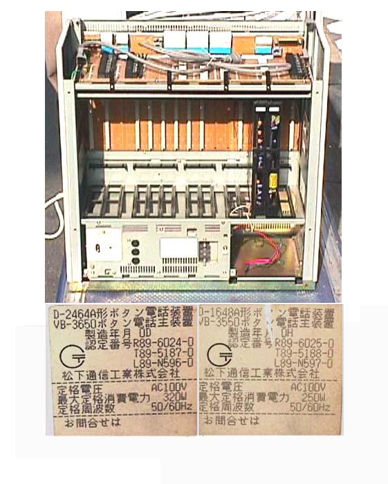 ビジネスホンの電話交換機・主装置とは?【お役立 …