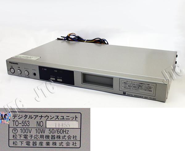 松下電器産業 TO-553 デジタルアナウンスユニット