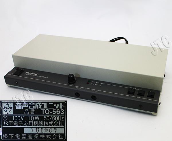 松下電器産業 TO-563 音声合成ユニット