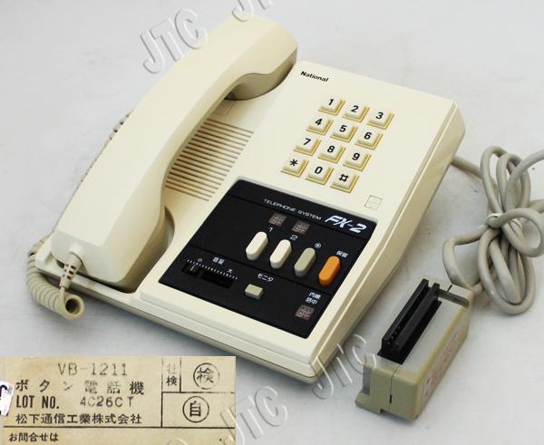 TELEPHONE SYSTEM  FX-2 VB-1211