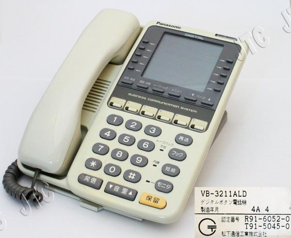 松下通信工業 VB-3211ALD デジタルボタン電話機