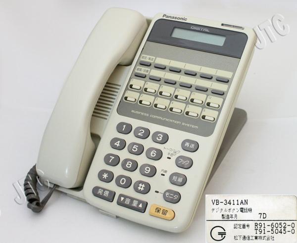 VB-3411AN 12外線用数字表示付電話機