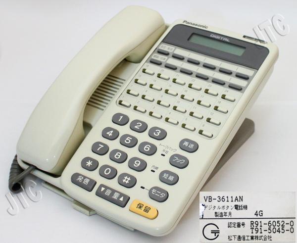 松下通信工業 VB-3611AN デジタルボタン電話機