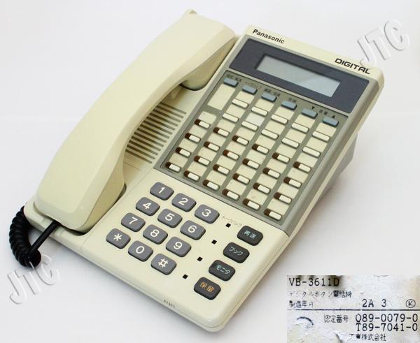 VB-3611D 24外線用表示付電話機
