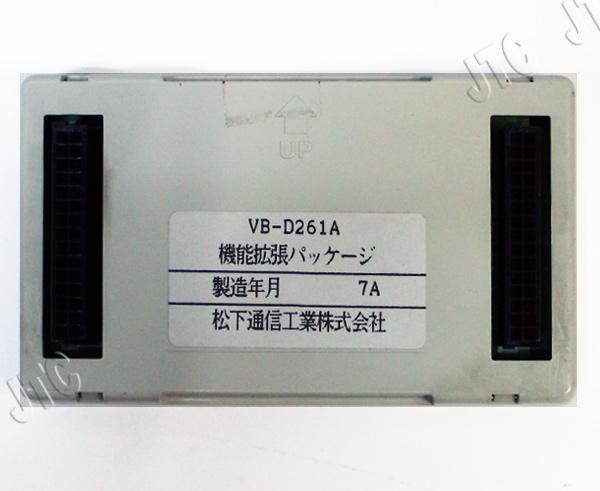 VB-D261A 機能拡張パッケージ