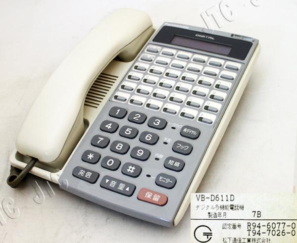 VB-D611D 24釦カナ表示電話機