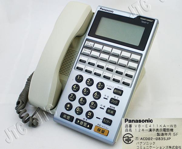 パナソニック(Panasonic) VB-E411KA-WB 12キー漢字表示電話機