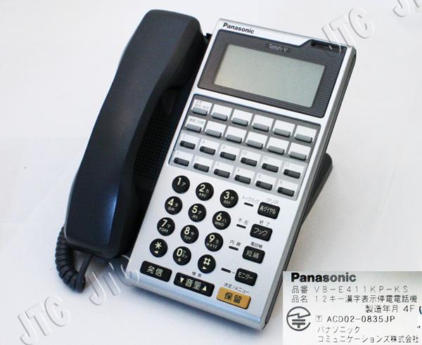 パナソニック(Panasonic) VB-E411KP-KS 12キー漢字表示停電電話機