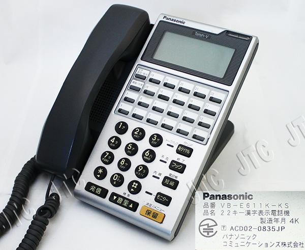 パナソニック(Panasonic) VB-E611K-KS 22キー漢字表示電話機