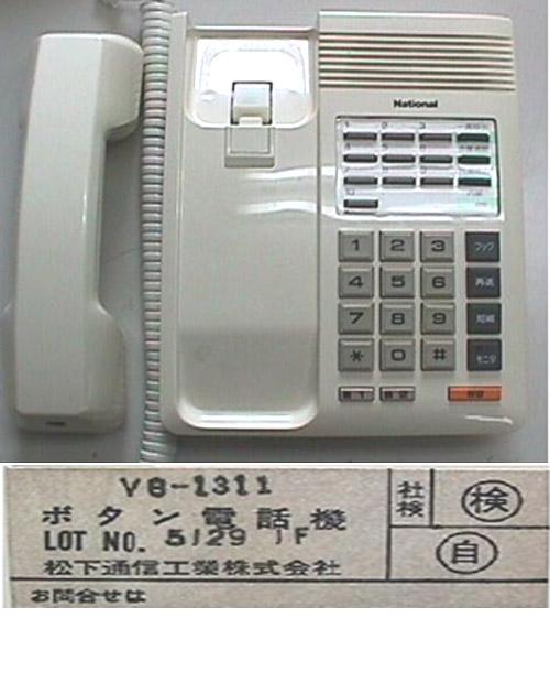 VB-1311