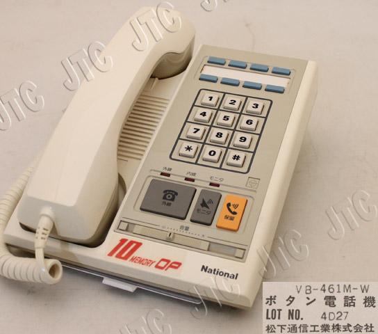 松下通信工業 VB-461M-Wボタン電話機