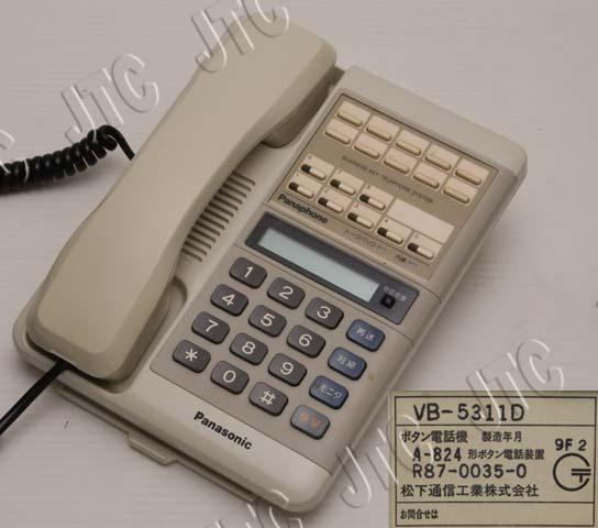 VB-5311D 8外線用表示付電話機