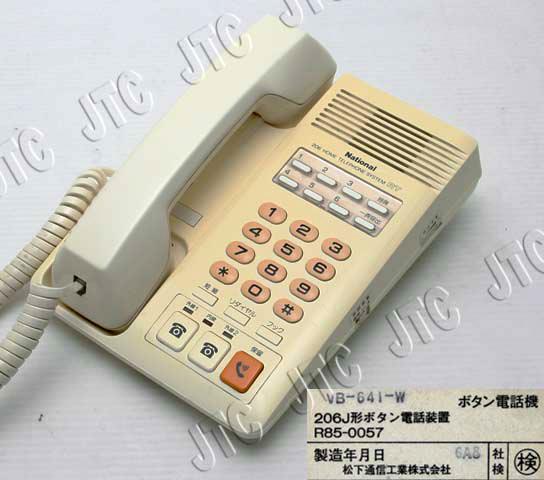 VB-641-W 子電話機(白) 松下通信工業