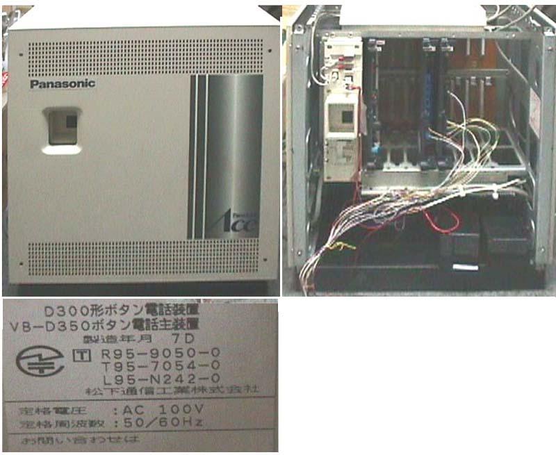 VB-D350 40ポート用基本キャビネット