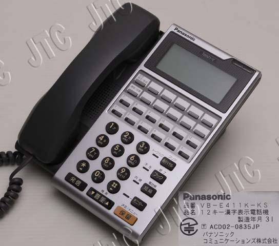 パナソニック(Panasonic) VB-E411K-KS 12キー漢字表示電話機