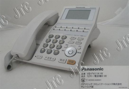 VB-F411K-W VB-F411K-K 12釦漢字表示電話機(白)
