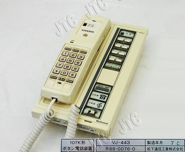 松下通信工業 VJ-443 107K形ボタン電話装置