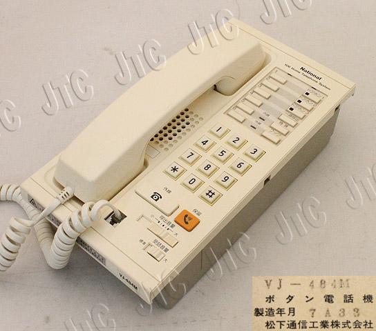 松下通信工業 VJ-484M ボタン電話機