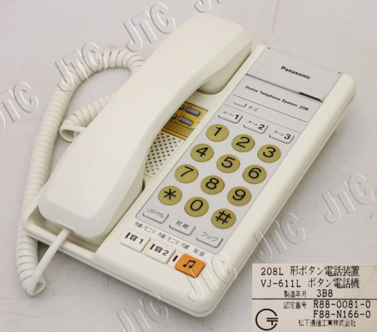 松下通信工業 ホームテレホン 208L形ボタン電話装置用 VJ-611Lボタン電話機(白)
