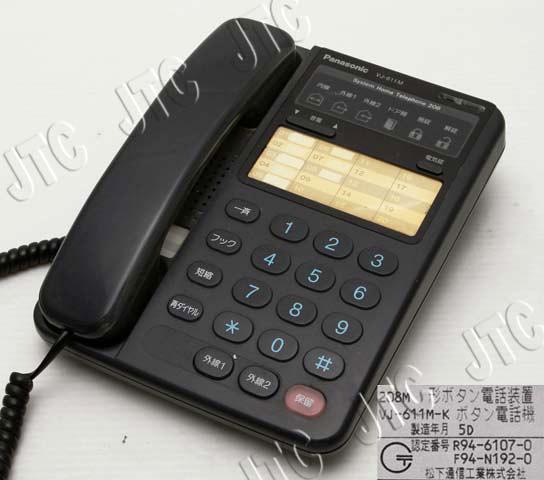 松下通信工業 VJ-611M-Kボタン電話機 208M形ボタン電話装置用