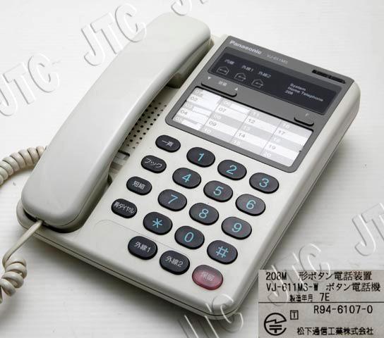 VJ-411MS-Wボタン電話機 208M形ボタン電話装置用 松下通信工業