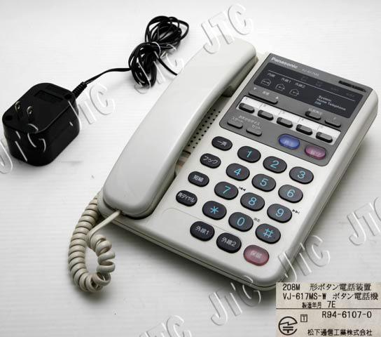 松下通信工業 VJ-617MS-Wボタン電話機 留守番機能付電話機 208M形
