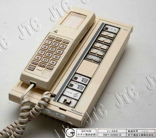 VJ-663 207K形ボタン電話装置 松下通信工業