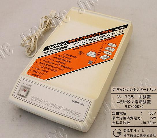 松下通信工業 VJ-735主装置 4形ボタン電話装置