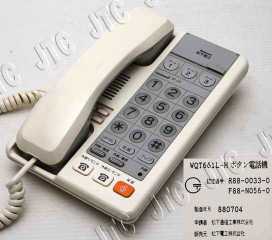 松下電工 WQT661L-Hボタン電話機 207K形ボタン電話機 (白)