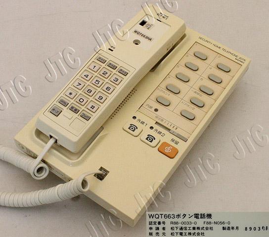 松下通信工業 WQT663ボタン電話機