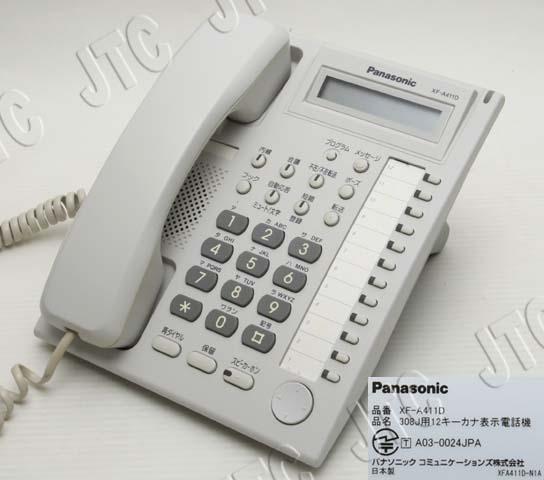 パナソニック(Panasonic) XF-A411D 308J用12キーカナ表示電話機