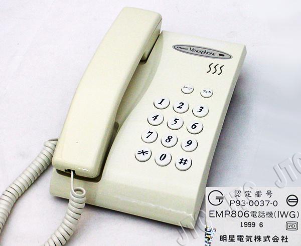 明星電気 EMP806電話機(IWG)